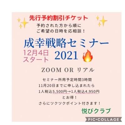 先行予約!12月4日からの「成幸戦略セミナー2021」zoom or リアル 割引ウェブチケット