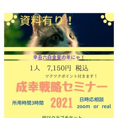資料あり! 成幸戦略セミナー2021   zoom  or  real