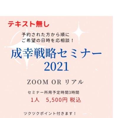 資料無し! 成幸戦略セミナー2021  zoom  or  real