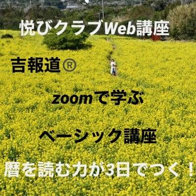 zoomで学ぶ吉報道Ⓡベーシック講座15時間(吉報士Ⓡ認定試験対策講座付き)