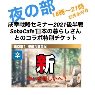 夜の部 成幸戦略セミナー2021後半戦 SobaCafe'日本の暮らしさんとのコラボ特別チケット