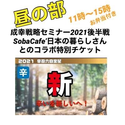 昼の部 成幸戦略セミナー2021後半戦 SobaCafe'日本の暮らしさんとのコラボ特別チケット