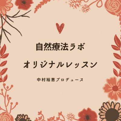 自然療法ラボ「オリジナルレッスン」中村裕恵プロデュース