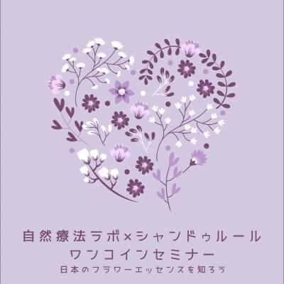 【録画配信オンラインセミナー】日本(和)のフラワーエッセンスを知ろう