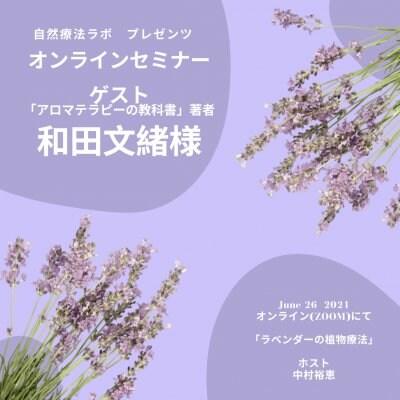 シーズナル・オンラインセミナー「ラベンダーの植物療法」