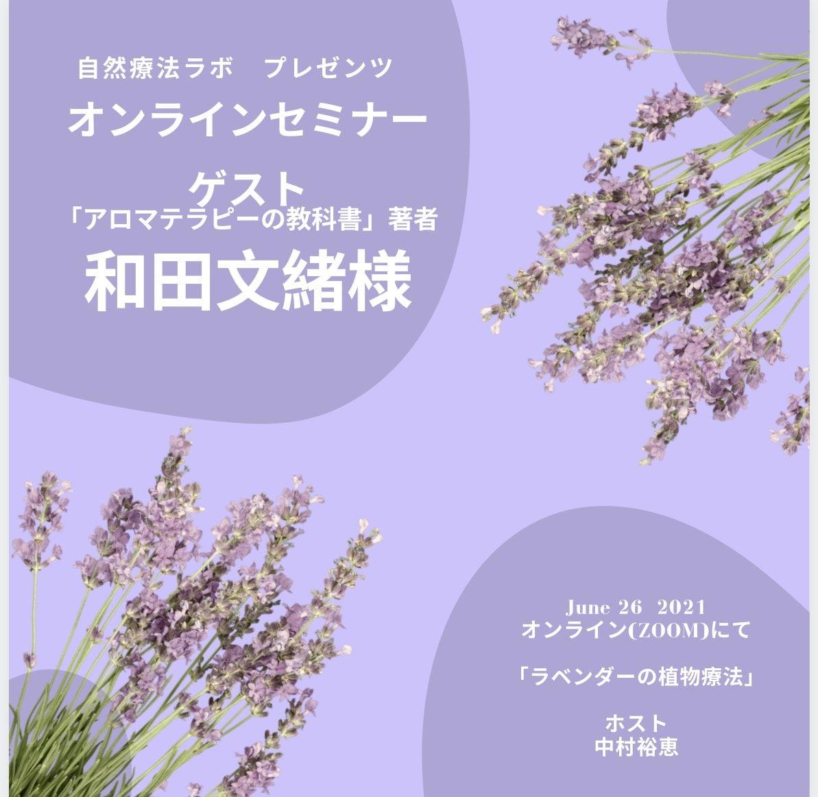 シーズナル・オンラインセミナー「ラベンダーの植物療法」のイメージその1