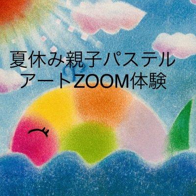 夏休み親子パステルアートZOOM教室