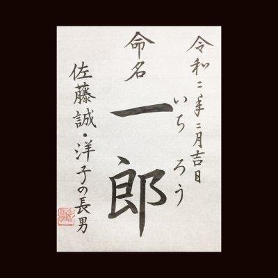 命名の書 赤ちゃん お名前 出産祝い 【特別価格・送料無料】