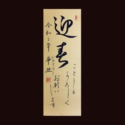 『迎春』【正月飾り】送料無料!令和3年 2021年 ※12/15締切【12/...