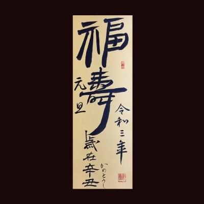 『福寿』【正月飾り】送料無料!令和3年 2021年 ※12/15締切【12/20以降発送】