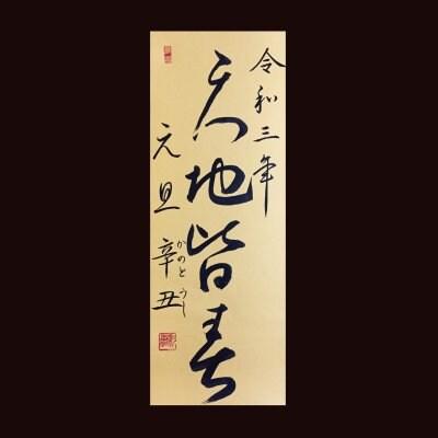 『天地皆春』【正月飾り】送料無料!令和3年 2021年 ※12/15締切【12/20以降発送】