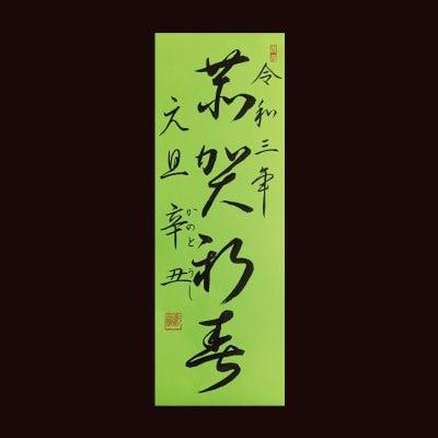 『恭賀新春』【正月飾り】送料無料!令和3年 2021年 ※12/15締切【12/20以降発送】