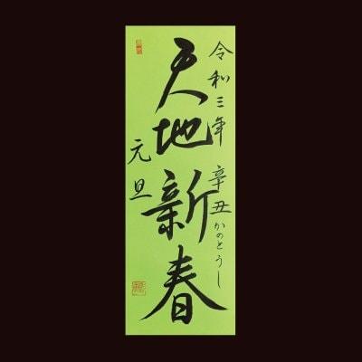 『天地新春』【正月飾り】送料無料! 令和3年 2021年 ※12/15締切【12/20以降発送】