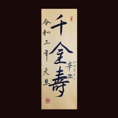 『千金寿』【正月飾り】送料無料!令和3年 2021年 ※12/15締切【12/20以降発送】