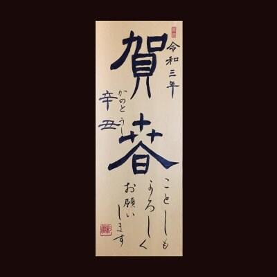 『賀春』【正月飾り】送料無料!令和3年 2021年 ※12/15締切【12/20以降発送】