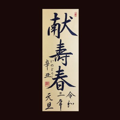 『献寿春』【正月飾り】送料無料!令和3年 2021年 ※12/15締切【12/20以降発送】
