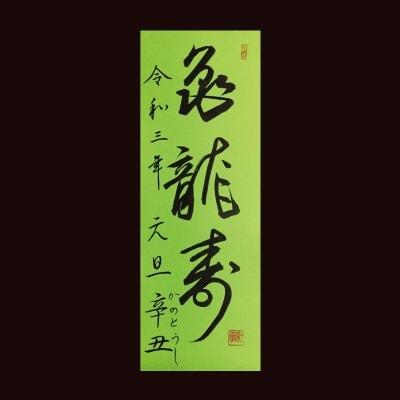 『亀龍寿』【正月飾り】送料無料!令和3年 2021年 ※12/15締切【12/20以降発送】