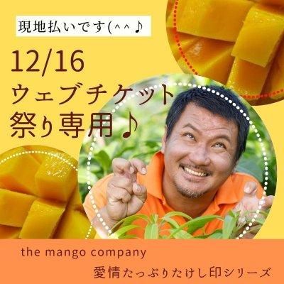 12/16専用チケット