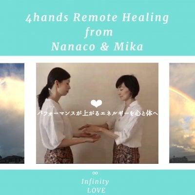 4hands 遠隔ヒーリング( from Nanaco & Mika)