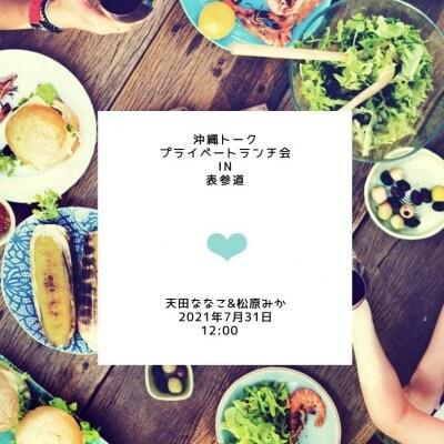沖縄トーク&パーソナルランチ会|okinawa talk & personal lunch