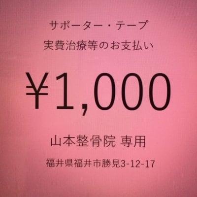 サポーター・テープ・実費治療等 支払い用チケット 1000円