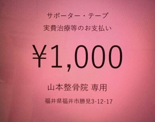 サポーター・テープ・実費治療等 支払い用チケット 1000円のイメージその1