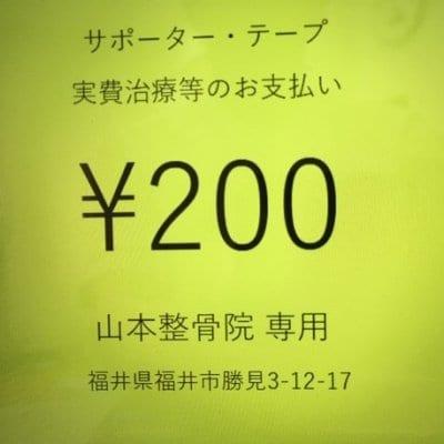 [複製]サポーター・テープ・実費治療等 支払い用チケット 200円