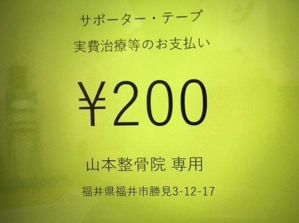 [複製]サポーター・テープ・実費治療等 支払い用チケット 200円のイメージその1