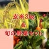 【玄米を食べよう】玄米3kgと旬の野菜宅配セット
