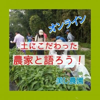 1/21(木)オンライン・土にこだわった農家、美し農園と語ろう