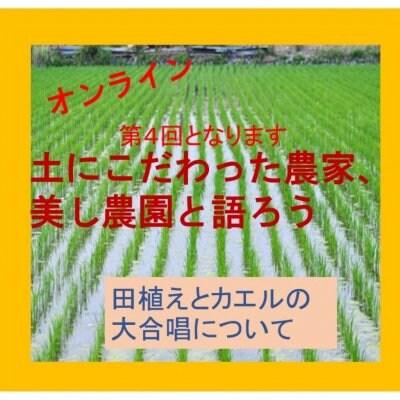 4/15(木)オンライン・土にこだわった農家、美し農園と語ろう