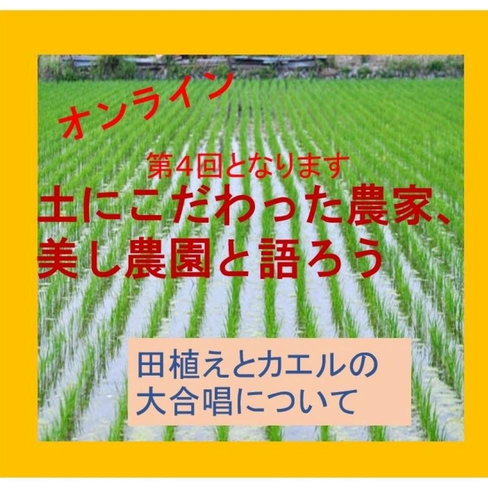 4/15(木)オンライン・土にこだわった農家、美し農園と語ろうのイメージその1