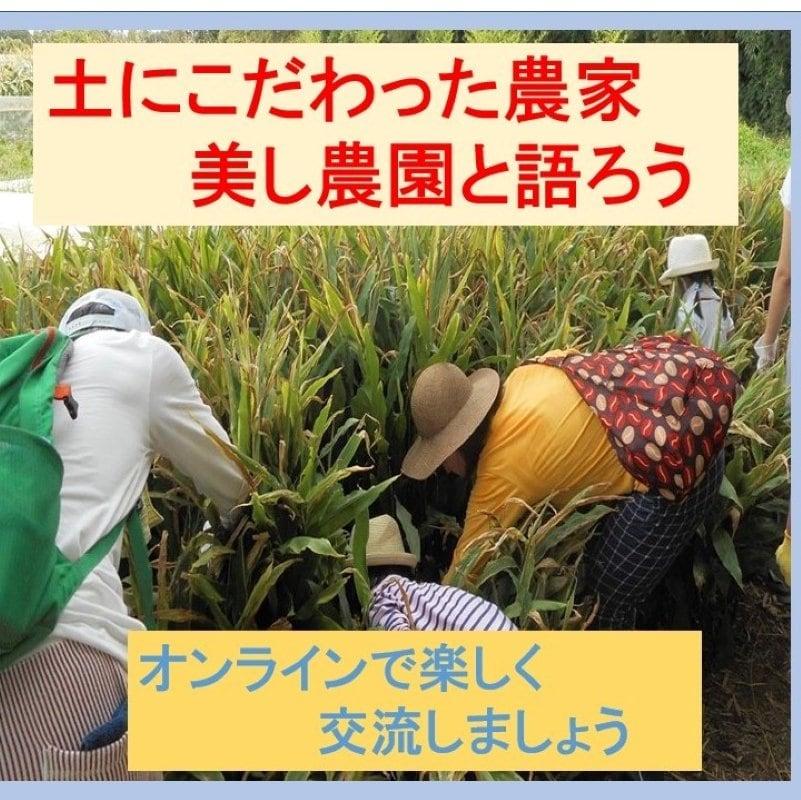 7/5(月)オンライン・土にこだわった農家、美し農園と語ろうのイメージその1
