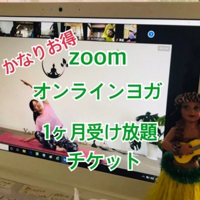 zoomオンラインヨガ1ヶ月受け放題チケット