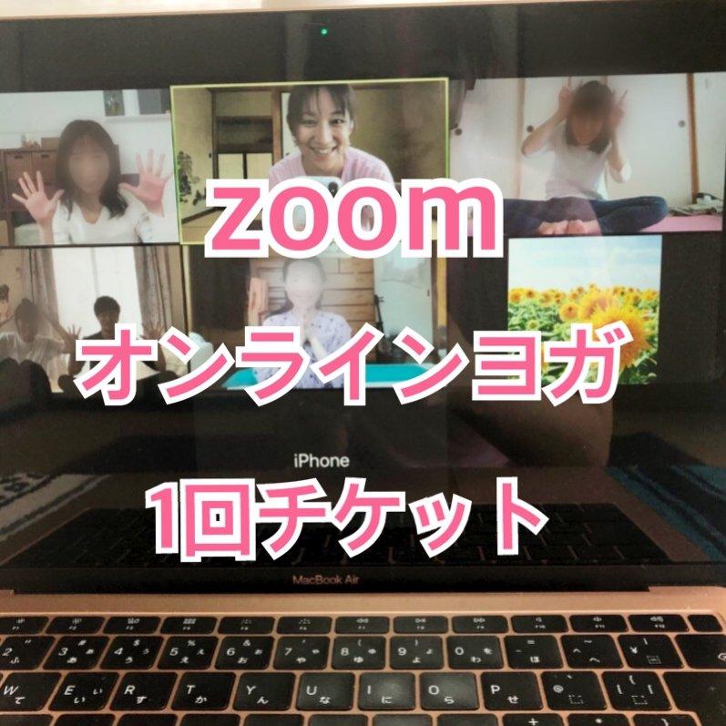 zoomオンラインヨガ1回チケットのイメージその1