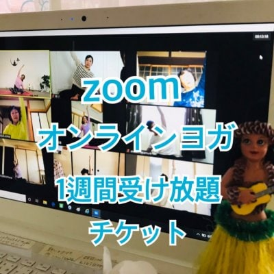 zoomオンラインヨガ1週間受け放題チケット