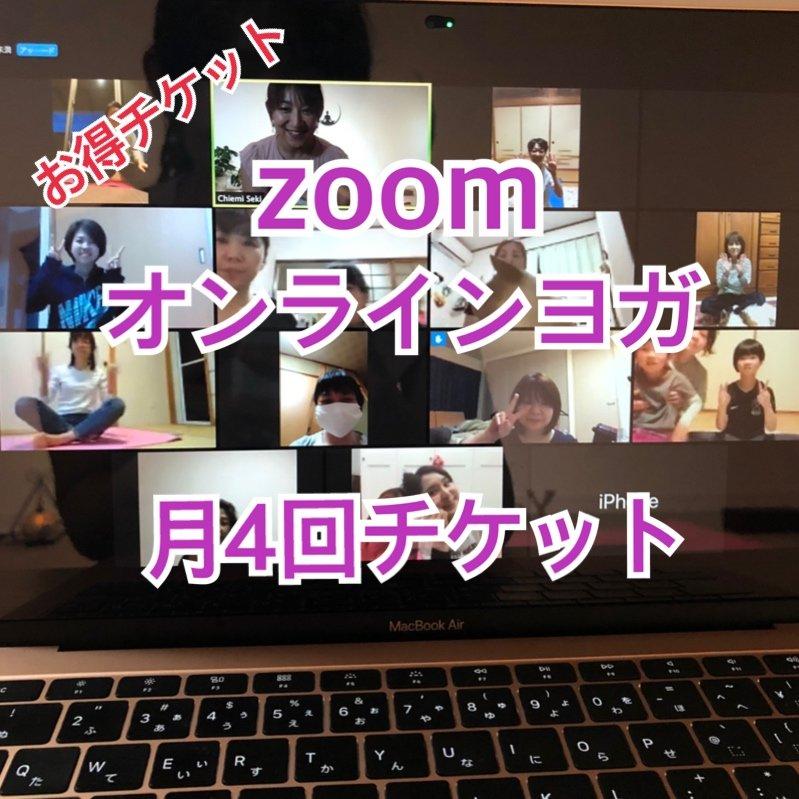 zoomオンラインヨガ月4回チケットのイメージその1