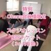 【現地払い限定】Ohana Premium Membre様限定スタジオレッスン8回チケット(有効期限3ヶ月)