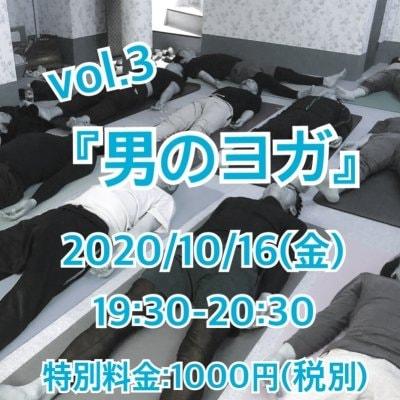 2020/10/16(金)vol.3『男のヨガ』ヨガ男子急増中!男性だってヨガがしたい!特別体験チケット