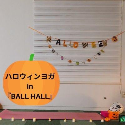 10/31(土)18:00-19:00安来市『BALL HALL』でハロウィンヨガ イベントチケット