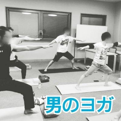 2020/11/13(金)vol.4『男のヨガ』ヨガ男子急増中!男性だってヨガがしたい!年内限定特別体験チケット