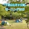 【要予約】10/11(日)7:30-8:30 安来市『十神山なぎさ公園』お外でモーニングヨガ