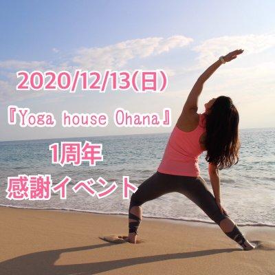 【現地現金払い限定】12/13(日)スタジオ『Yoga house Ohana 』1周年特別イベント①10:00-11:00 ②13:00-14:00 ③15:30-16:30 各8名