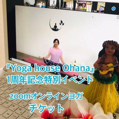 zoomオンライン12/13(日)『Yoga house Ohana 』1周年特別イベント①10:00-11:00 ②13:00-14:00 ③15:30-16:30 各5名様