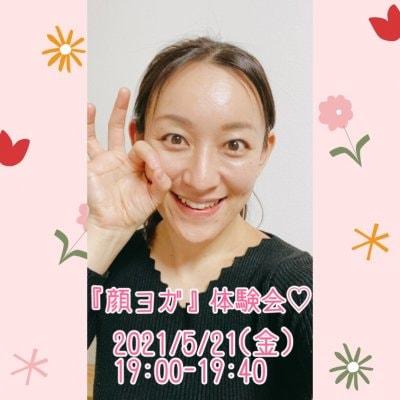 5/21(金)19:00-19:40 『顔ヨガ』体験会! マスク老け顔解消!!
