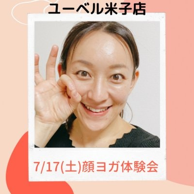 【現地払い限定】7/17(土) 顔ヨガ体験会inユーベル米子店 マスク老け顔解消!