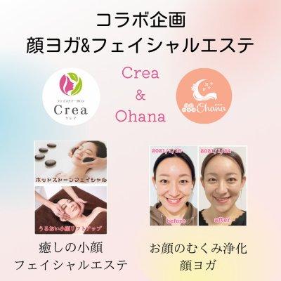 【現地払い限定】7/25(日) 最強のコラボ企画!顔ヨガ&小顔リフトアップフェイシャル体験