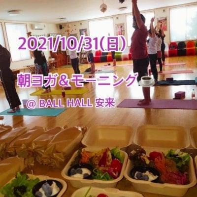 【現地払い限定】10/31(日)7:00- 安来市十神『BALL HALL』朝活ヨガ&モーニング