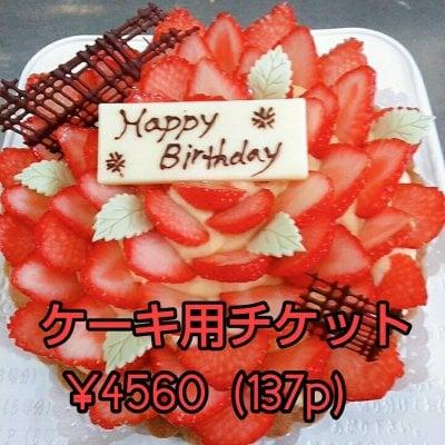 ケーキ用チケット 7号  4560円