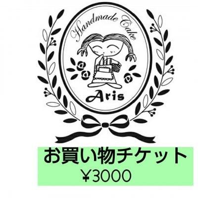 お買い物チケット3000円